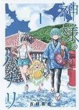 神様のハナリ / 吉村 拓也 のシリーズ情報を見る