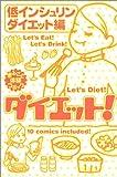 ダイエット!―低インシュリンダイエット編 (まるごと体験コミック)