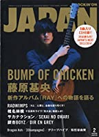 雑誌ROCKIN' ON JAPAN VOL.431(2014/2)♪表紙:藤原基央(BUMP OF CHICKEN)/RADWIMPS/椎名林檎/サカナクション/SEKAI NO OWARI/松任谷由実♪