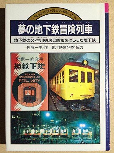 夢の地下鉄冒険列車―地下鉄の父・早川徳次と昭和をはしった地下鉄 (くもんのノンフィクション・愛のシリーズ)