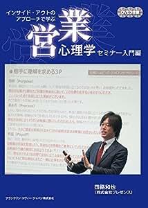 インサイド・アウトのアプローチで学ぶ営業心理学セミナー 入門編DVD