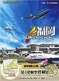 ぼくは航空管制官2 福岡OrientalWings 初回限定版