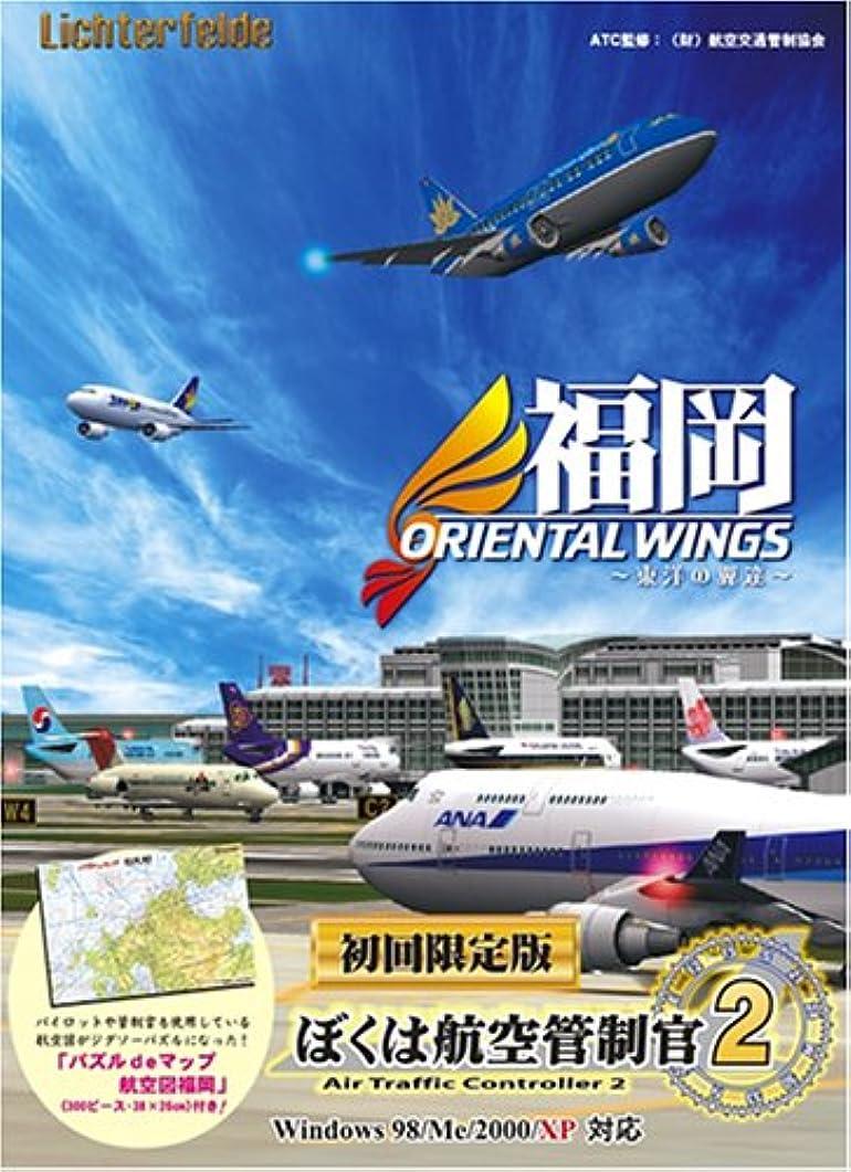 道徳平和なここにぼくは航空管制官2 福岡OrientalWings 初回限定版