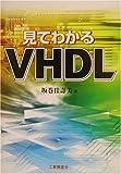 見てわかるVHDL