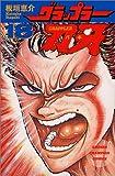 グラップラー刃牙 (18) (少年チャンピオン・コミックス)