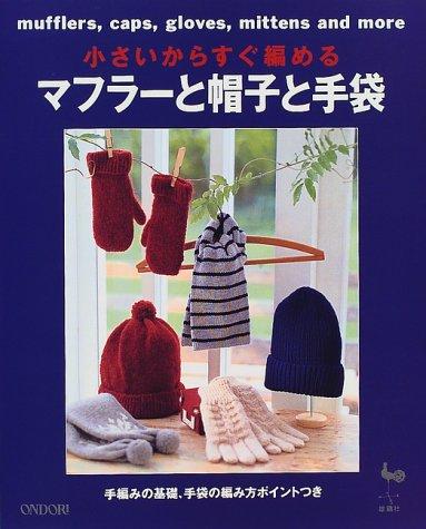小さいからすぐ編める マフラーと帽子と手袋—手編みの基礎、手袋の編み方ポイントつき