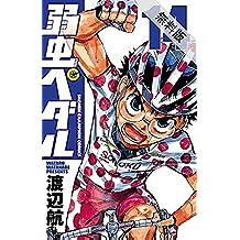 弱虫ペダル 14【期間限定 無料お試し版】 (少年チャンピオン・コミックス)