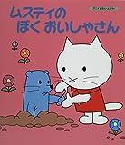 ムスティのぼくおいしゃさん (アニメえほん・ムスティ)