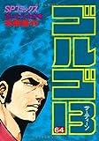 ゴルゴ13 (64)海難審判・10月革命の子・2万5千年の荒野 (SPコミックス)