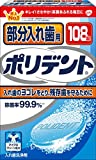 入れ歯洗浄剤 部分入れ歯用 ポリデント 108錠