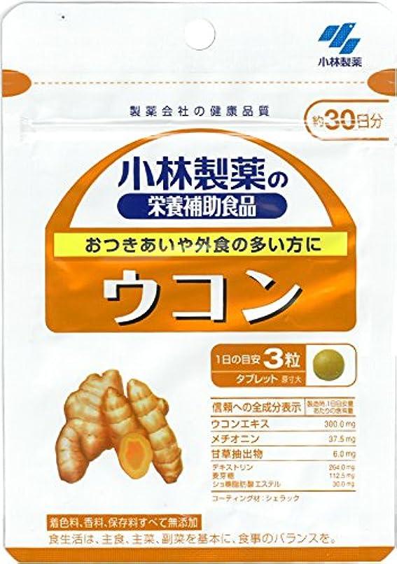ルーフ真実に狂人小林製薬の栄養補助食品 ウコン 約30日分 90粒
