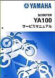 ヤマハ グランドアクシス100/YA100/YA100W(5FA) サービスマニュアル/整備書/基本版 QQS-CLT-000-5FA