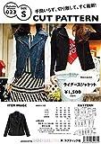 ハンドメイドカンパニー CUT PATTERN ライダースジャケット Sサイズ (型紙・パターン) AW023-S