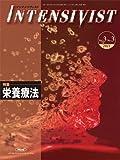 INTENSIVIST Vol.3 No.3 2011(特集:栄養療法)
