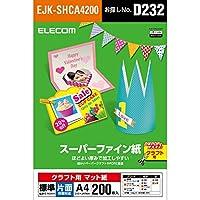 エレコム インクジェット用紙 スーパーファイン クラフト用 マット紙 A4 200枚 クラフト用 標準 片面  0.165 mm 日本製  【お探しNo:D232】 EJK-SHCA4200