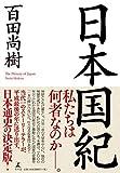 「日本国紀」百田 尚樹