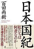 百田 尚樹 (著)発売日: 2018/11/15新品: ¥ 1,944ポイント:19pt (1%)
