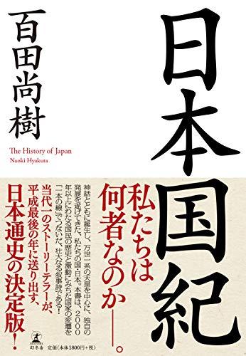 日本国紀 幻冬舎 NEOBK-2298002