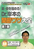 筋・骨を極める! Dr.岸本の関節ワザ大全(1)/ケアネットDVD (CareNet DVD)