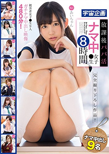 School after Daddy Live live in female-students 8 hours(Limited benefits:Miki 直穿ki panties and wear proof cheki set)(Limited) / Space planning [DVD]