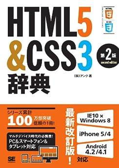 [株式会社アンク]のHTML5&CSS3辞典 第2版
