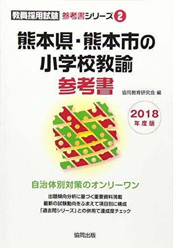 熊本県・熊本市の小学校教諭参考書 2018年度版 (教員採用試験参考書シリーズ)