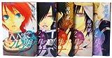 黎明のアルカナ1-5巻 セット (フラワーコミックス)