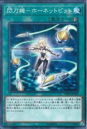 【シングルカード】DBDS)閃刀機-ホーネットビット/魔法/ノーマル/DBDS-JP033