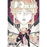 UQ HOLDER!(27) (講談社コミックス)