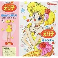 カバヤ アイドル伝説 えり子 キャンディー 組み立て人形入り ①(ステージいしょう)