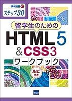 留学生のためのHTML5&CSS3ワークブック―ステップ30 (情報演習 47)