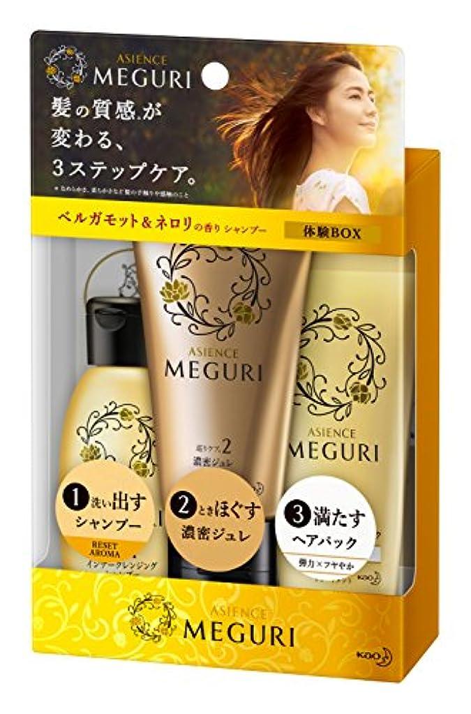 【ミニセット】アジエンス MEGURI 体験BOX RESET 145g