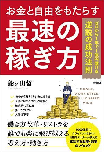 [船ヶ山哲]のお金と自由をもたらす最速の稼ぎ方 ゼロから1年で1億円儲ける逆説の成功法則