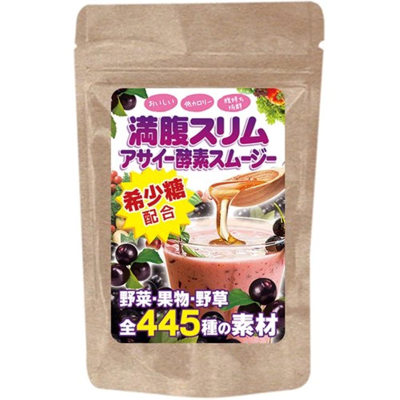 重要非互換届ける希少糖入り 満腹スリム アサイー酵素スムージー 150g