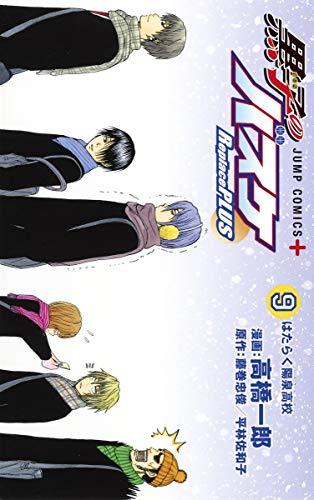 黒子のバスケ Replace PLUS 9 (ジャンプコミックス)の詳細を見る