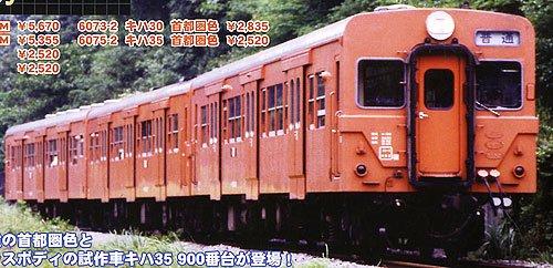 KATO<6072-2>キハ30 首都圏色(M)