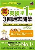【CD2枚付】2015-2016年対応 短期完成 英検準1級3回過去問集 (旺文社英検書) (2015-09-04)