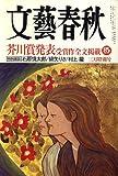 文藝春秋 2007年 03月号 [雑誌]