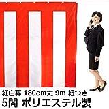 紅白幕 丈180cm×長さ9m(5間)紐付き 本染め縫い合わせ
