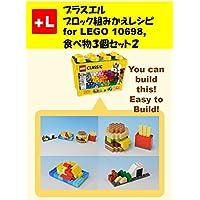 プラスエル ブロック組みかえレシピ for LEGO 10698 ,食べ物3個セット2: You can build the Foods 2 out of your own bricks!
