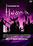 "LIVE ENTERTAINMENT TOUR ""Heaven""[DVD]"
