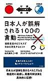 日本人が誤解される100の言動 100 Cross-Cultural Misunderstandings Between Japanese People and Foreigners【日英対訳】 (対訳ニッポン双書)