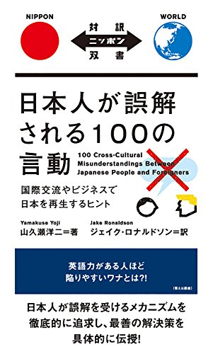 日本人が誤解される100の言動 100 Cross-Cultural Misunderstandings Between Japanese People and Foreigners【日英対訳】 (対訳ニッポン双書)の詳細を見る