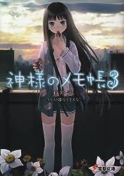 神様のメモ帳3 (電撃文庫)
