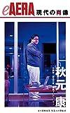 現代の肖像 秋元康 作詞家、放送作家、音楽プロデューサー eAERA (朝日新聞出版)