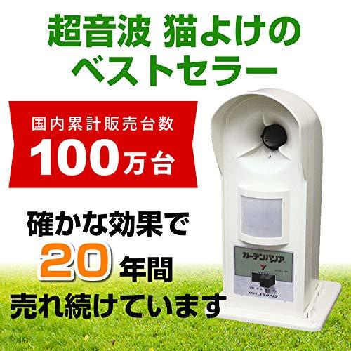 ユタカメイク ガーデンバリアGDX 【1年間の安心保証】
