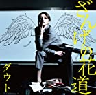 ざんげの花道(初回限定盤B)(DVD付)(在庫あり。)