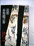 追想芥川龍之介 (1975年)