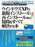 WindowsXP最強の設定―ウインドウズXPの新規インストール再インストール時の疑問をすべて解決する本 (Inforest mook―PC・GIGA特別集中講座)