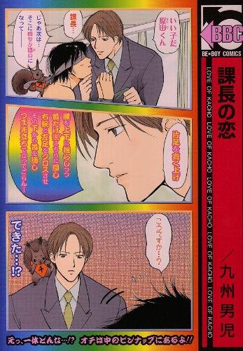 課長の恋 (新装版) (ビーボーイコミックス)の詳細を見る